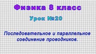 Физика 8 класс (Урок№20 - Последовательное и параллельное соединение проводников.)