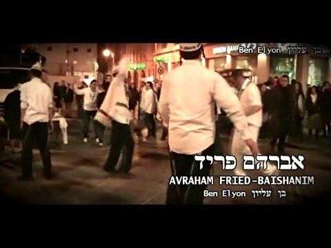Avraham Fried [ אברהם פריד ] Baishanim