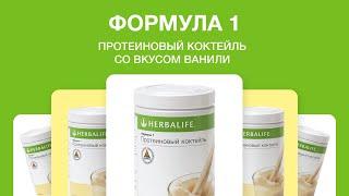 Протеиновый коктейль Формула 1 от Herbalife - сбалансированная еда в стакане со вкусом ванили.
