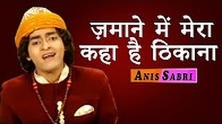 New Qawwali 2018| Zamane Mein Mera Kaha Hai Thikana || Anis Sabri