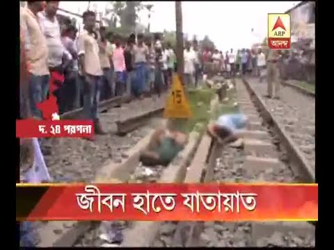 Tragedy on the Tracks: Three persons including a woman were killed after being run over by