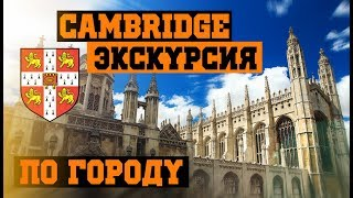 Экскурсия по городу Кембридж | Кембриджский университет