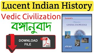 Lucents bangla history