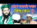 দেখে সকলেই অবাক 🤔  হিন্দু থেকে মোসলমান  Anayetullah Abbasi  GM Media