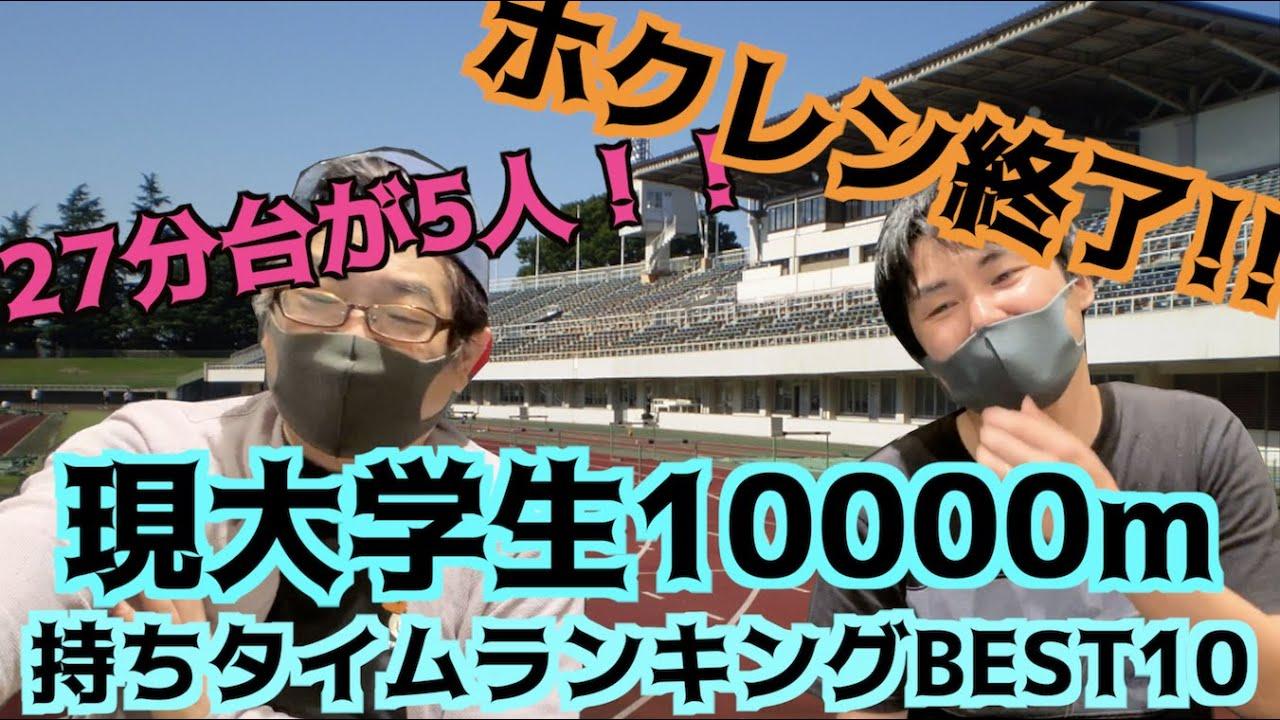 【大学駅伝】27分台が5人!!現大学生10000m持ちタイムランキングBEST10!!