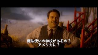 BD/DVD【未公開シーン:校歌】『ファンタスティック・ビーストと魔法使いの旅』4月19日リリース&3月17日先行配信
