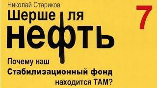 Н. СТАРИКОВ «ШЕРШЕ ЛЯ НЕФТЬ» - ГЛАВА 07