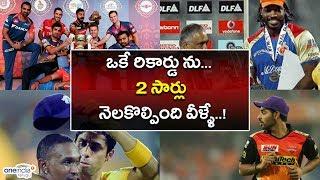 IPL : Four Players Set the Same Record Twice in The IPL | Oneindia Telugu