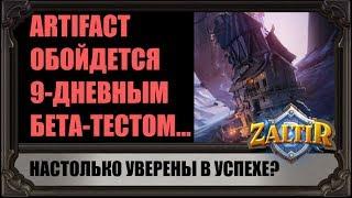 ARTIFACT ОБОЙДЕТСЯ  9-ДНЕВНЫМ БЕТА-ТЕСТОМ. СТРАННО-ТО КАК...