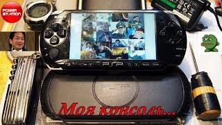 Моя консоль PSP (непревзойденная 3008)