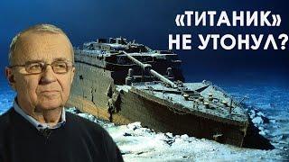 Титаник не утонул? Отвечает Анатолий Сагалевич