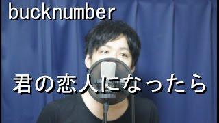 新曲【フル】backnumber 「君の恋人になったら」 ハッピーエンドCW 【コード付き】 / 児玉陵典cover