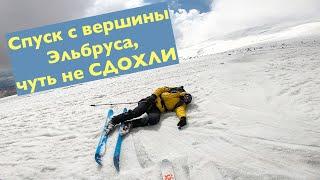 Эльбрус - быстрый  спуск с вершины