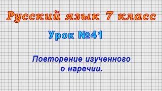 Русский язык 7 класс (Урок№41 - Повторение изученного о наречии.)