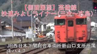 【側面展望】芸備線快速みよしライナー(三次~広島)