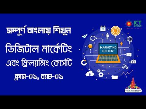 Class 01|| Digital Marketing Bangla Tutorial 2020 || LEDP