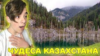 10 ЧУДЕС КАЗАХСТАНА! | Безумно Красивая Природа Казахстана | Самые Красивые места Казахстана