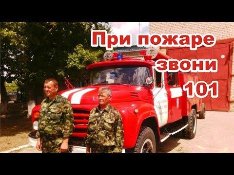 Как звонить с мобильного в пожарную службу