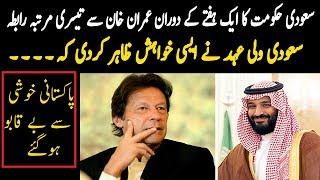 Saudi prince Mohammad bin Salman telephones Imran Khan