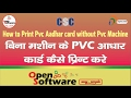 Pvc ID Card Print Process Manual Without Purchase any Machine