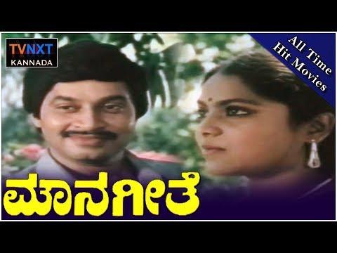 Mouna Geethe – ಮೌನ ಗೀತೆ    Full Length Kannada Movie     Saritha, Srinath, Sridhar    TVNXT Kannada