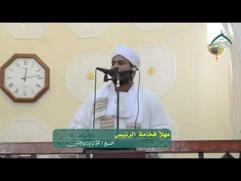 مهلا فخامه الرئيس الخطبه التي زلزلت عرش الرئيس السوداني عمر البشير
