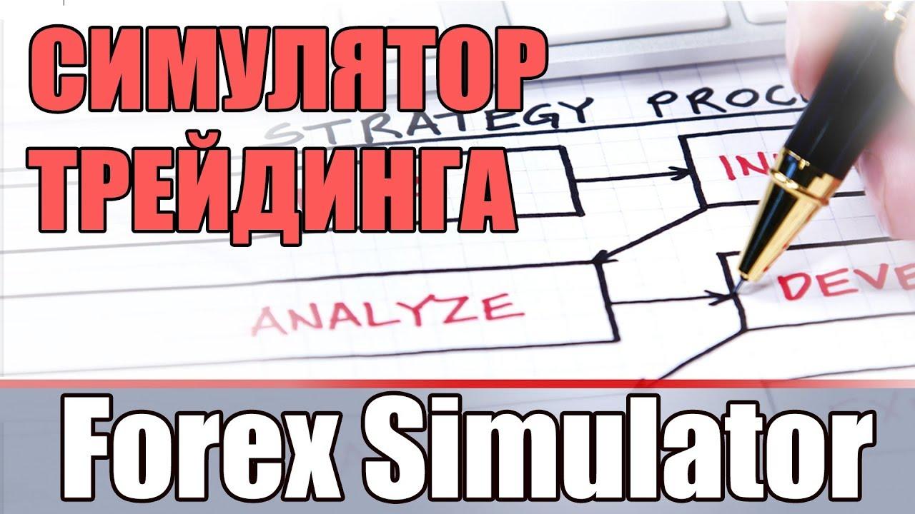 Forex Simulator Tester Dlya Ruchnyh Strategiya Dlya Mt4 Youtube