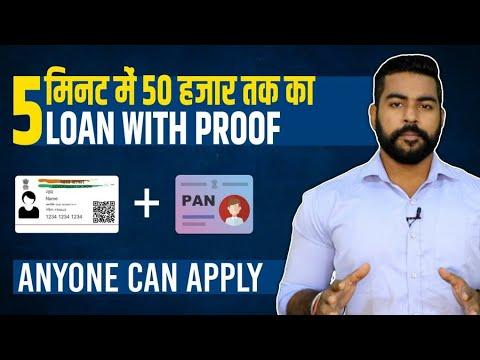 50 Thousand Loan in 5 Min!   Mobile Loan App   ऐसे लेते है अपने फ़ोन से लोन   Loan App with Proof