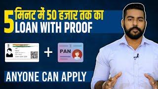 Get 50 Thousand in Loans in Just 5 Minutes!50 Thousand Loan in Just 5 Min! | Mobile Loan App | ऐसे लेते है अपने फ़ोन से लोन | Loan App with Proof thumbnail