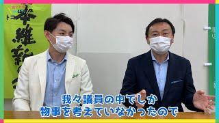 聞いトコ!知っトコ!トコーソー☆東とおる議員に聞く、都構想①「都構想の今と昔」