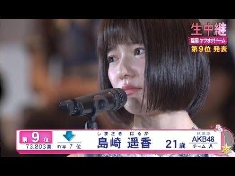 ぱるる、島崎遥香、号泣、AKB48総選挙、9位、インタビュー