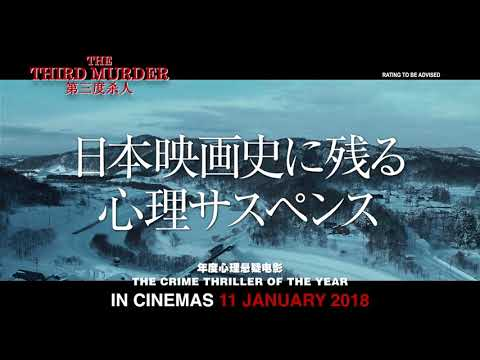 THE THIRD MURDER 《第三度杀人》Opens in Singapore on 11 January 2018