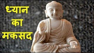 Gautam Buddha inspirational story -Motive of meditation-गौतम बुद्ध  प्रेरणादायक कहानी-ध्यान का मकसद