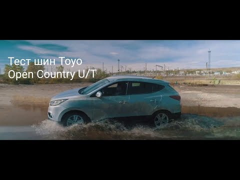 Тест летних шин Toyo Open Country U/T