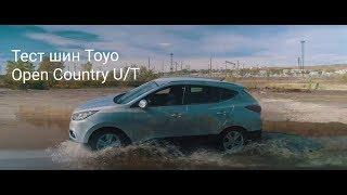 обзор летней шины Toyo Open Country U/T  Автосеть