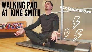 Как похудеть дома  | Складная беговая дорожка WalkingPad от KingSmith | Весёлый обзор | ПавЭл Лайф