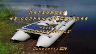Катамаран на солнечной батарее(Прогулка выходного дня по реке Сога (проект