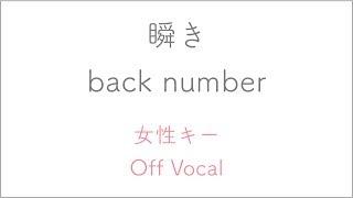 瞬き - back number【女性キー(+2)・Offvocal】