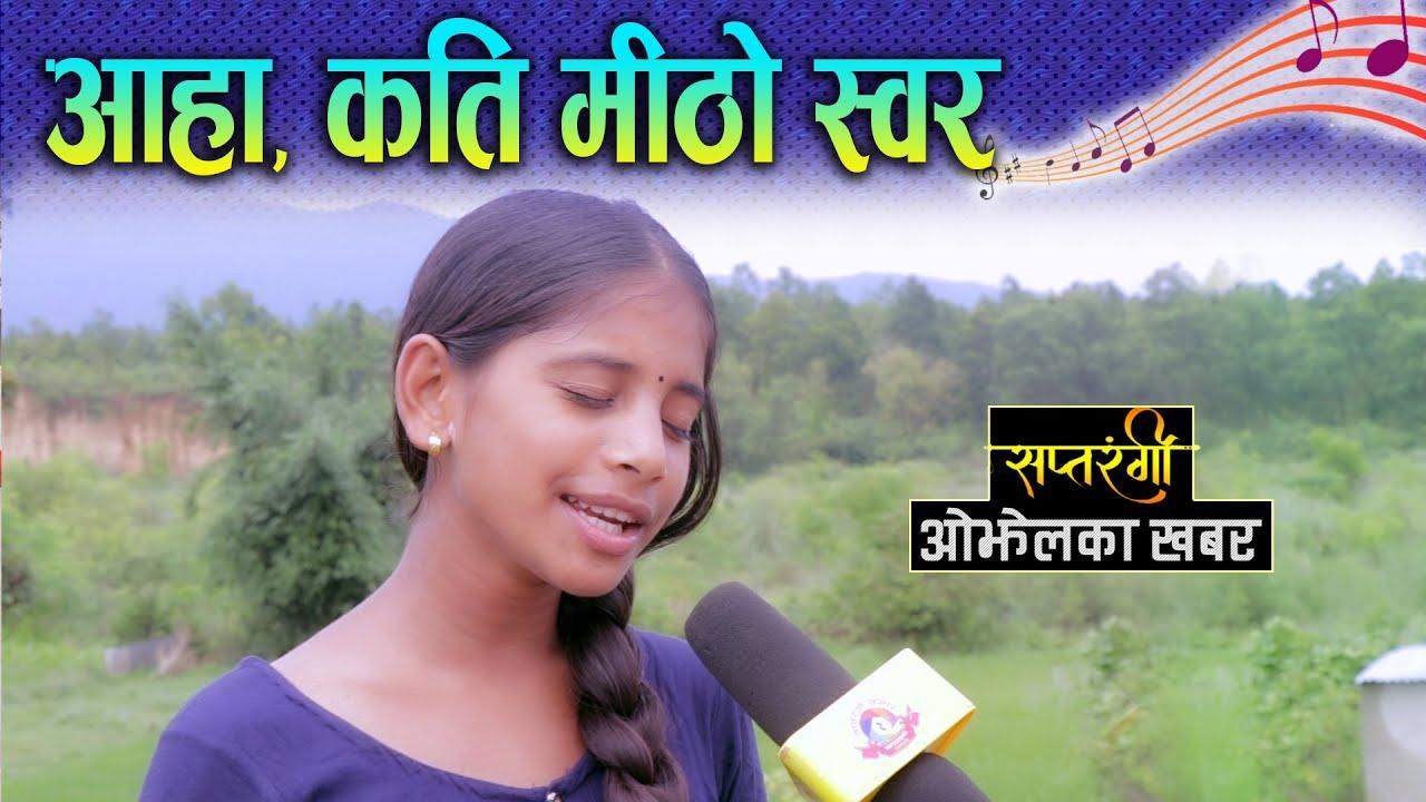 आहा कति मीठो स्वर🎶 एक पटक जसरी पनि सुन्नुस् है Saptarangi Ojhelka Khabar   Yamuna Century