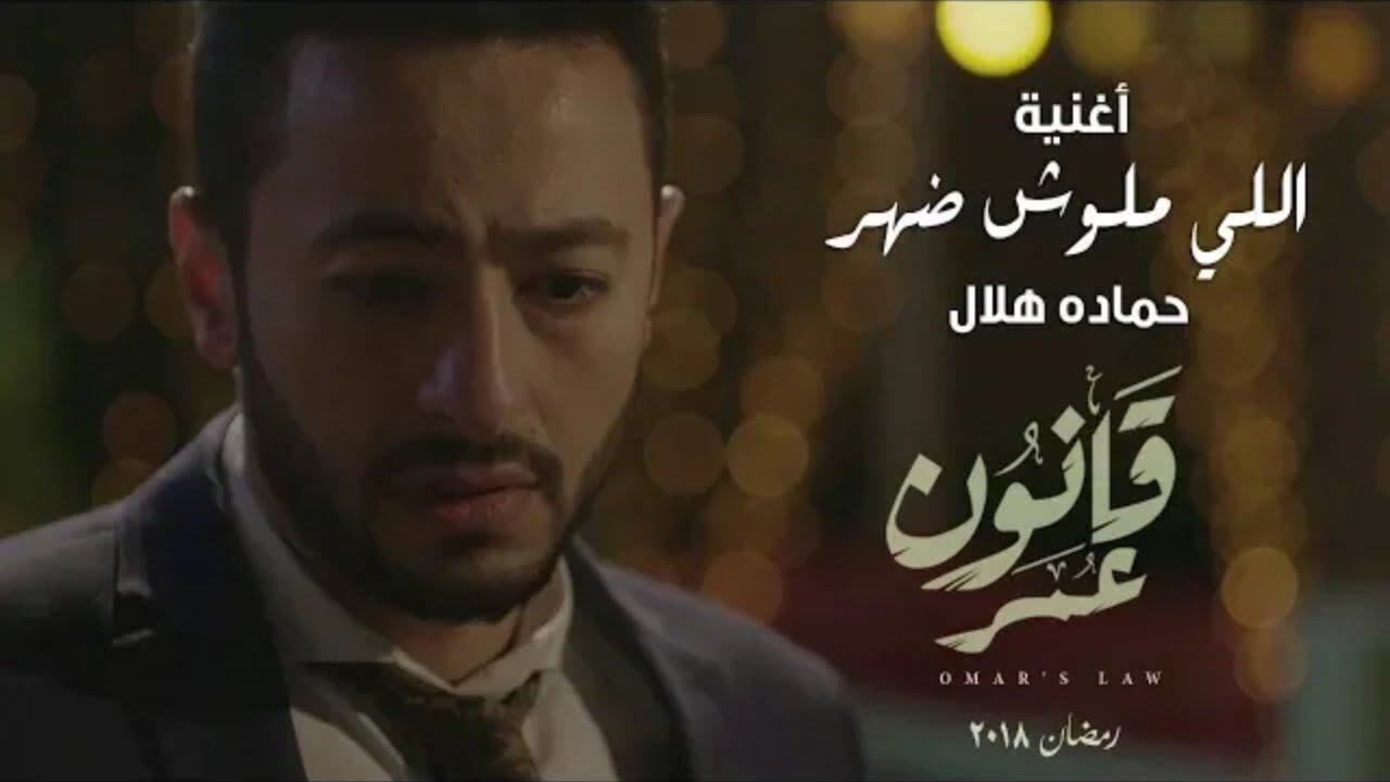 اغنيه اللي مالوش ضهر - حمادة هلال - مسلسل قانون عمر | رمضان 2018