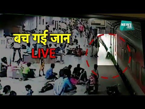 झांसी स्टेशन पर ये वाकया देखकर यात्रियों की सांसे अटक गईं ! Big Story   News Tak