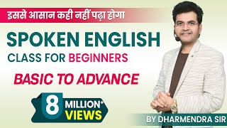 Spoken English Class for Beginners in Hindi | Learn how to Speak English Fluently | Day-1