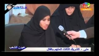 عيون الشعب امراءة وبناتها يقتلون شاب بسبب مديونياتهم الحلقة للكبار 30-1-2015