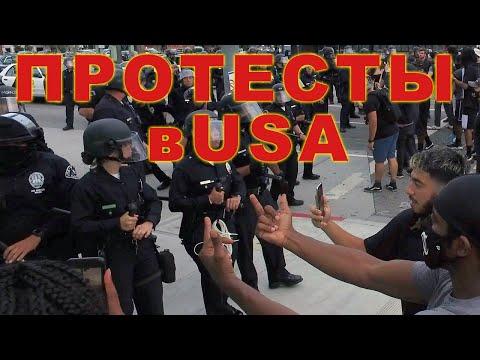 Протесты в Лос Анджелес