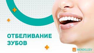 видео Отбеливание Zoom 3 в Москве, цены на отбеливание зубов Зум 3