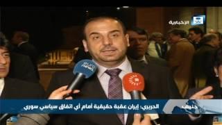 الحريري: إيران عقبة حقيقية أمام أي اتفاق سياسي سوري