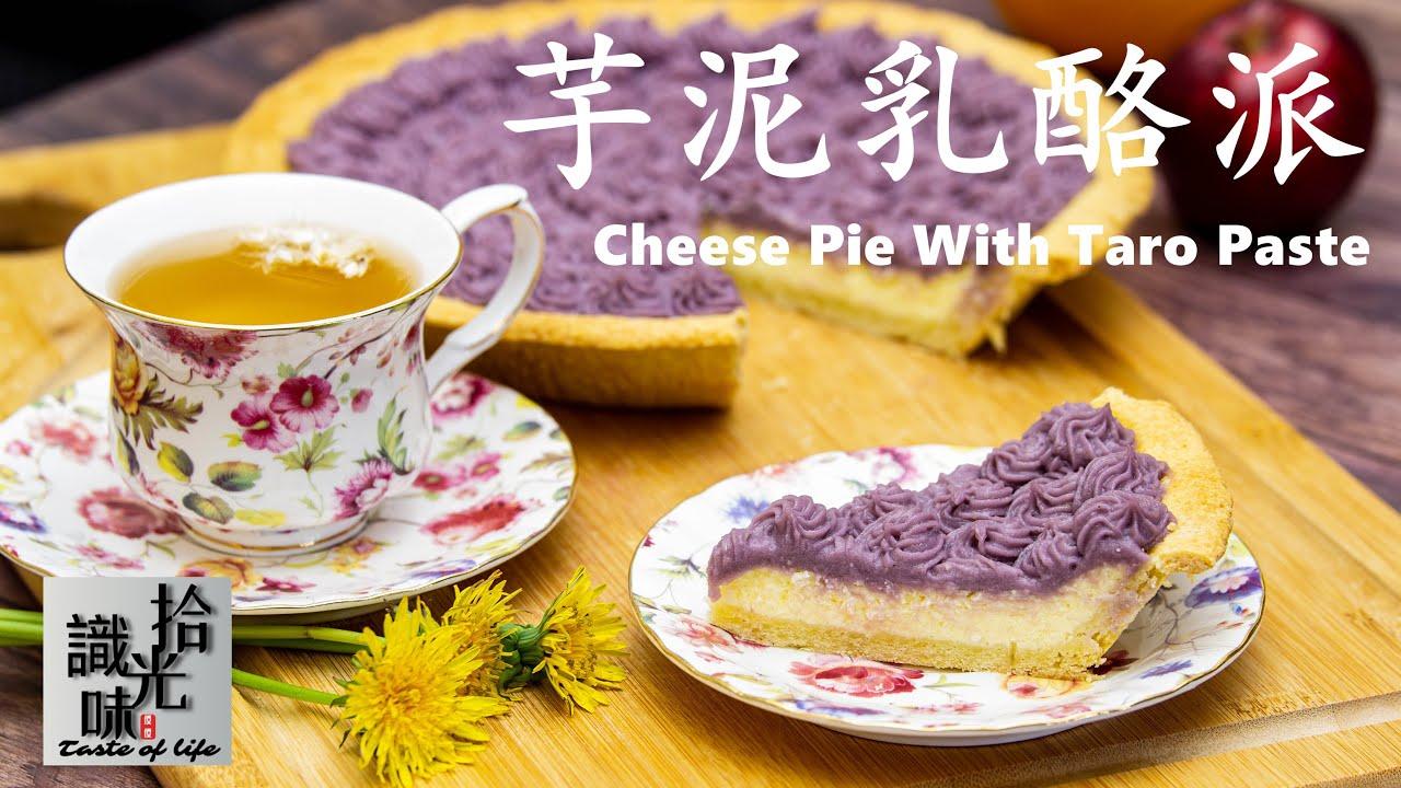 【芋泥乳酪派】香醇美味 流连忘返Cheese Pie With Taro Paste-拾光识味36期Jojo的厨房