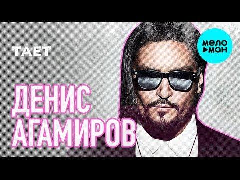 Денис Агамиров - Тает Single
