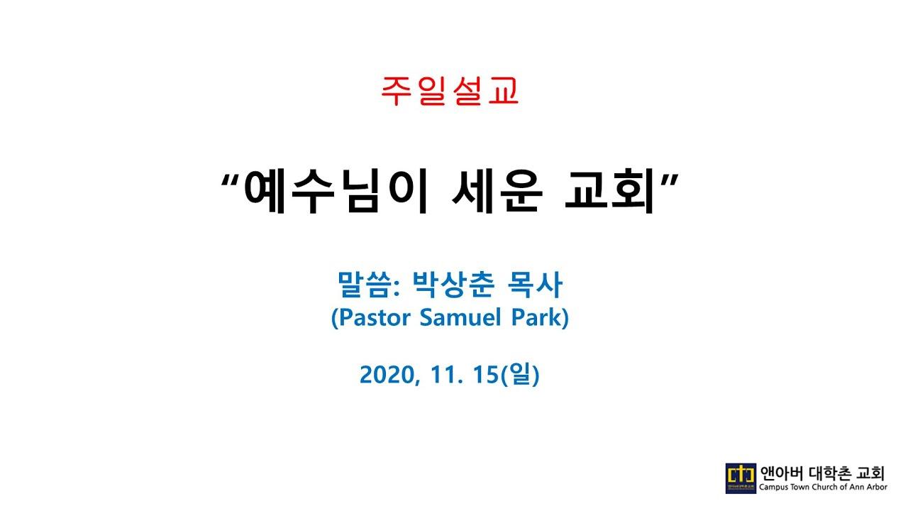 11월 15일 주일예배 - 예수님이 세운 교회