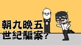 【合作廣告】「伯賴 X維他港式奶茶 滑住睇 – 朝九晚五  世紀騙案? 」